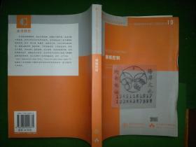 模糊控制 /信息技术学科与电气工程学科系列19/英文版++