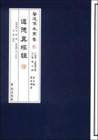 医道传承丛书:道德真经注