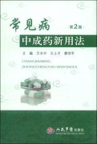 常见病中成药新用法(第2版)