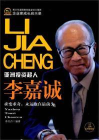 企业家成长启示录·亚洲投资超人:李嘉诚