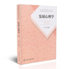 发展心理学 第三版