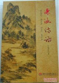 潇涵诗话 西南交通大学出版社 9787564326685