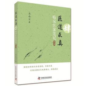 医道求真 第四辑 临床医案笔记(第2版)