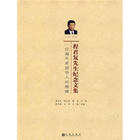 程君复先生纪念文集:一位海外爱国华人的楷模