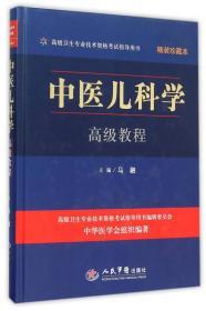 中医儿科学高级教程(精装珍藏本)/高级卫生专业技术资格考试指导用书
