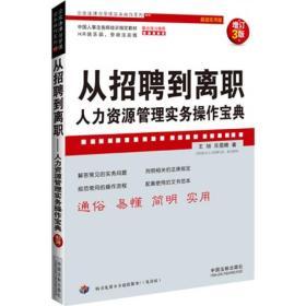 正版图书 从招聘到离职:管理实务操作宝典 王旭 中国法制出版社