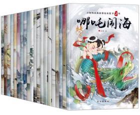 小脚鸭新中国经典 小脚鸭中国经典故事绘本馆