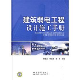 建筑弱電工程設計施工手冊(精裝)