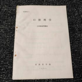 [五官科之二]   口腔科学(三年制试用教材)青海医学院1972