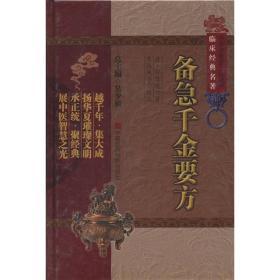 中医非物质文化遗产临床经典名著:备急千金要方