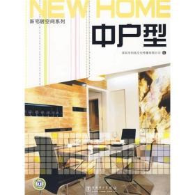 新宅居空间系列:中户型
