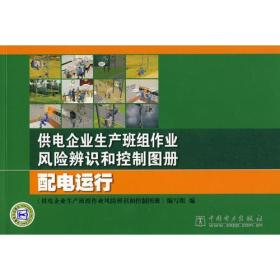 供电企业生产班组作业风险辨识和控制图册 配电运行