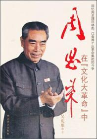 """周恩来在""""文化大革命""""中:回忆周总理同林彪、江青两个反革命集团的斗争"""