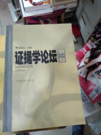 证据学论坛 第一卷,第二卷 【两本合售】