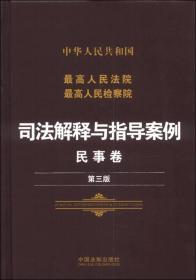 9787509350133-hs-最高人民法院最高人民检察院 司法解释与指导案例--民事卷 第三版