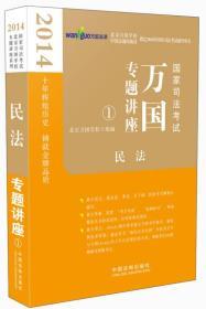 (2014)国家司法考试万国专题讲座1:民法