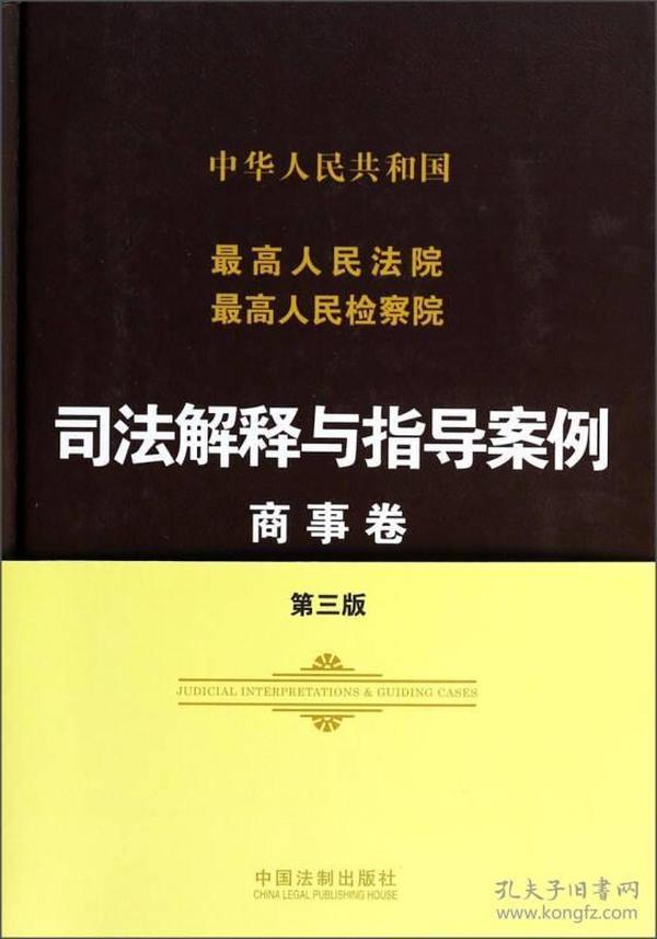 最高人民法院最高人民检察院司法解释与指导案例(商事卷 第三版)