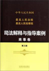 9787509350140-hs-最高人民法院 最高人民检察院 司法解释与指导案例:商事卷(第3版)