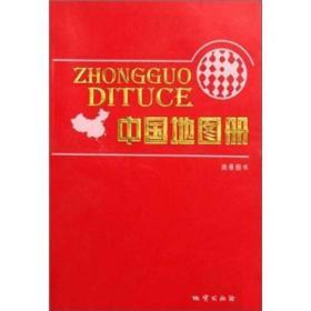 中国地图册_地质出版社地图编辑一室编 书籍 现货
