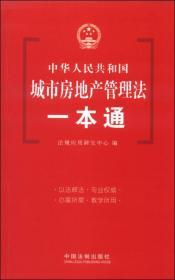 中华人民共和国城市房地产管理法一本通