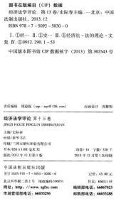 經濟法學評論(第十三卷)