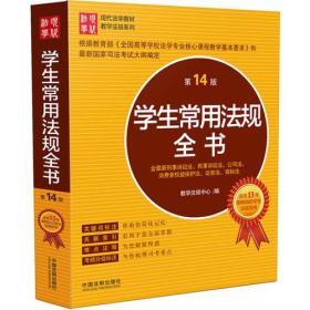 学生常用法规全书(第14版)