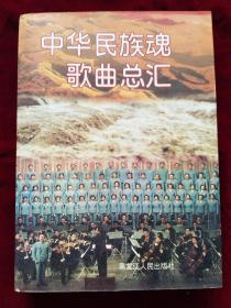 中华民族魂歌曲总汇