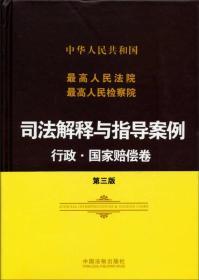 正版yj-9787509350393-中华人民共和国最高人民法院最高人民检察院司法解释与指导案例行政.国家赔偿卷