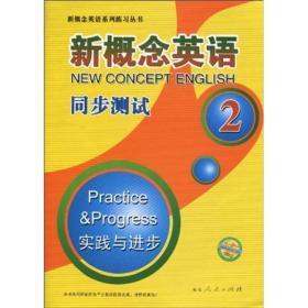 新概念英语系列练习丛书·新概念英语同步测试2:实践与进步