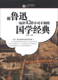 跟鲁迅一起读42部不可不知的国学经典---越读越聪明
