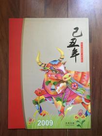乙丑牛年 生肖邮票 2009年 20连张