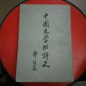 中国文学批评史