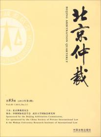 北京仲裁 85