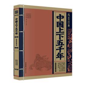 线装经典:中国上下五千年