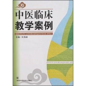 中医临床教学案例