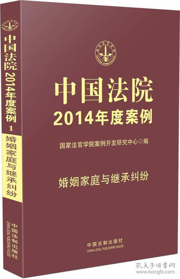 中国法院2014年度案例·婚姻家庭与继承纠纷