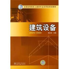 全国高等院校土建类专业实用型规划教材:建筑设备