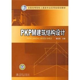 全国高等院校土建类专业实用型规划教材:PKPM建筑结构设计