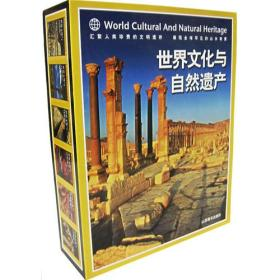 9787544029988-oy-世界文化与自然遗产 4-6 亚洲 中国 专著 李军主编 shi jie wen hua yu zi ran yi chan