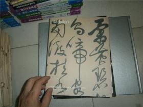 约苏富比2012年3月22日中国古代书画拍卖图录