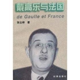 戴高乐与法国