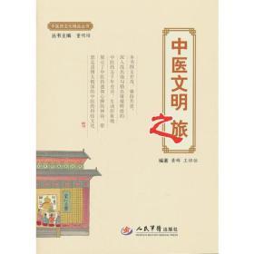 中医文明之旅.中医药文化精品丛书