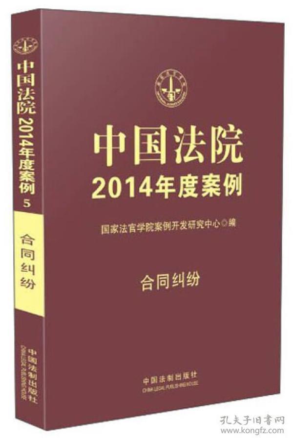 中国法院2014年度案例:合同纠纷