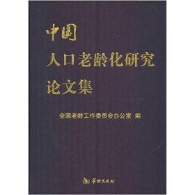 中国人口老龄化研究论文集