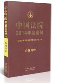 中国法院2014年度案例 金融纠纷