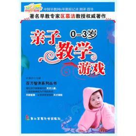 百万智测:0-3岁亲子教学游戏 区慕洁   上海第二军医出版社 9