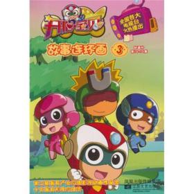 开心宝贝:故事连环画3(14-19集)