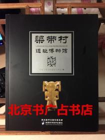 梁带村遗址博物馆【陕西科学技术出版社】正版全新现货