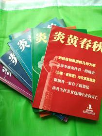 炎黄春秋杂志2004-2009年不重复不连续10本打包卖