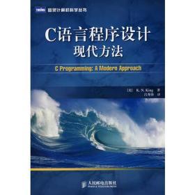 C语言程序设计现代方法
